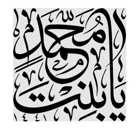 یا بنت محمد