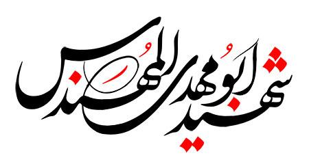 شهید ابومهدی المهندس