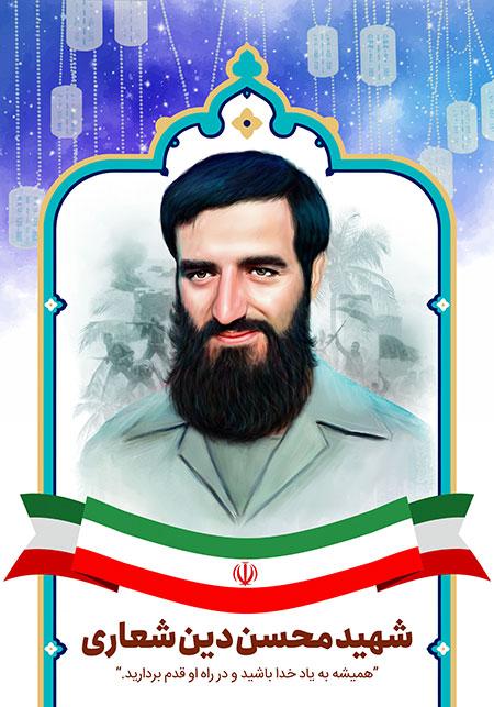 شهید محسن دین شعاری