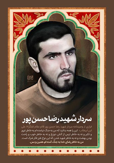 شهید حسن پور