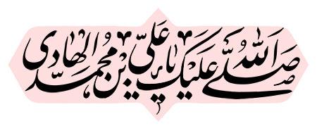 صلی الله علیک یا علی بن محمد الهادی
