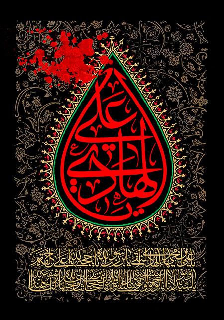 شهادت امام هادی (ع) / یا علی الهادی