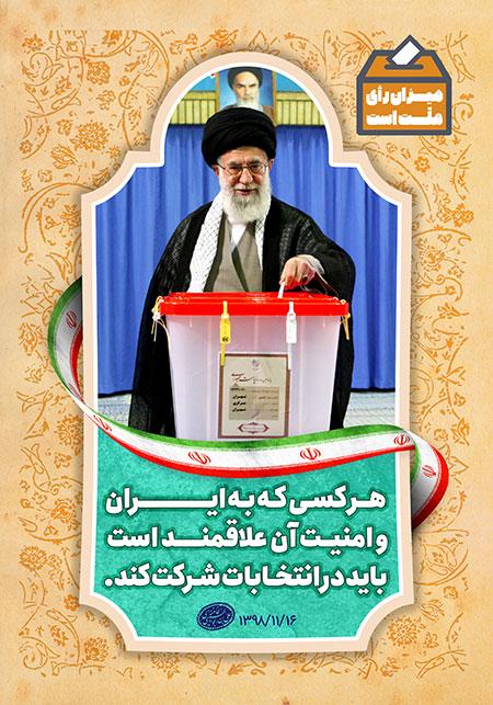 هرکسی که به ایران علاقمند است در انتخابات شرکت کند