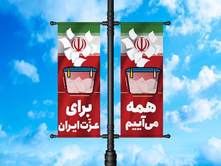 همه می آییم برای عزت ایران