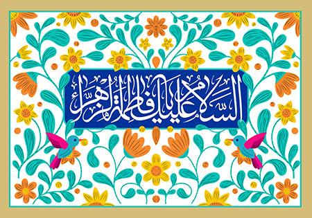 میلاد حضرت زهرا (س)