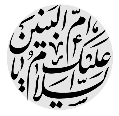 السلام علیک یا ام البنین