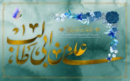 ولادت امام علی (علیه السلام)