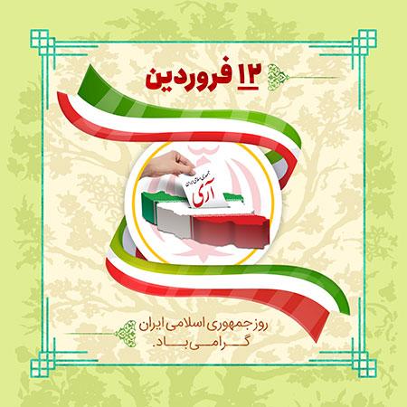 12 فروردین روز جمهوری اسلامی ایران