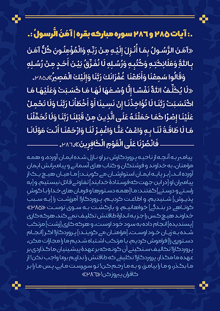 تصویر قرآنی آیه آمن الرسول