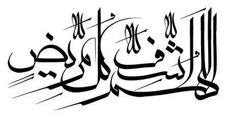 اللهم اشف کل مریض