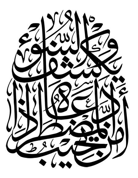 امن یجیب المضطر اذا دعاه و یکشف السوء