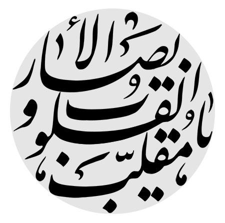 عید نوروز / یا مقلب القلوب و الاحوال