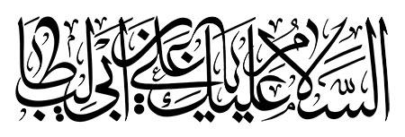 السلام علیک یا علی بن ابی طالب