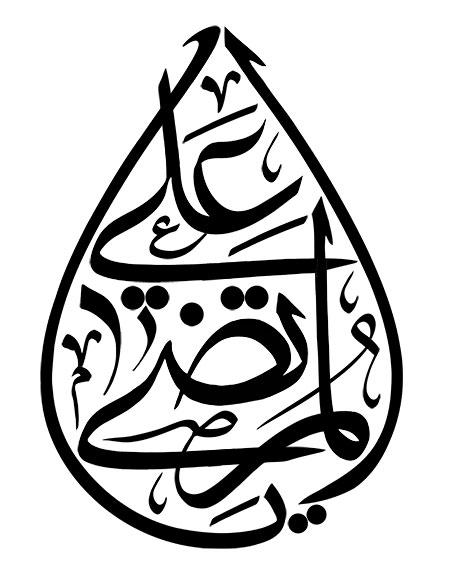 یا علی المرتضی