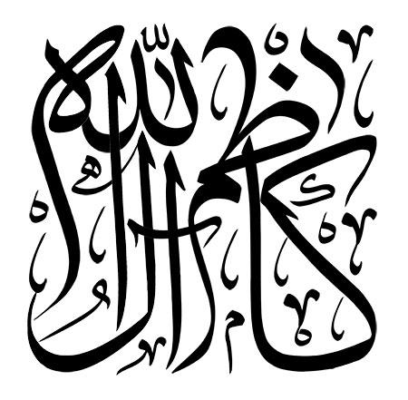 کاظم آل الله