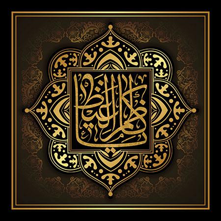شهادت امام کاظم (ع) / یا کاظم الغیظ