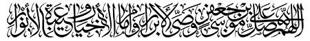 صلوات خاصه امام کاظم (ع)