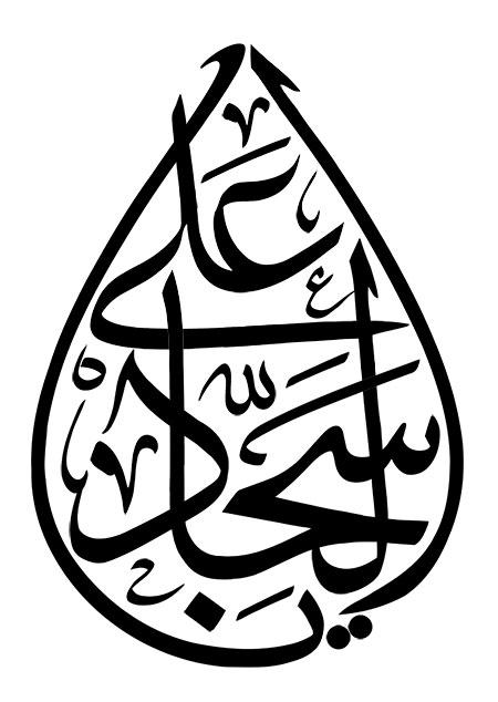 یا علی السجاد