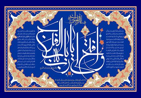 و افتح لی یا رب باب الفرج / دعای هفتم صحیفه سجادیه