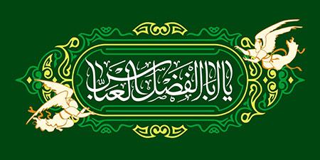 میلاد حضرت عباس (ع)
