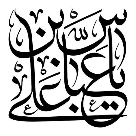 یا عباس بن علی