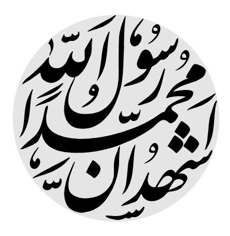 اشهد ان محمدا رسول الله