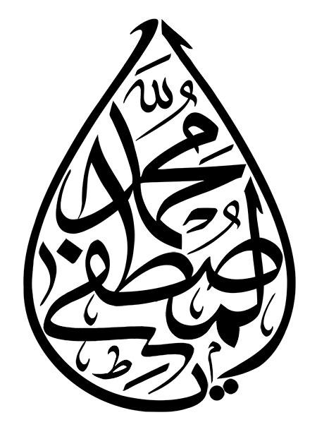 یا محمد المصطفی