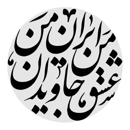 عشق جاویدان من ایران من