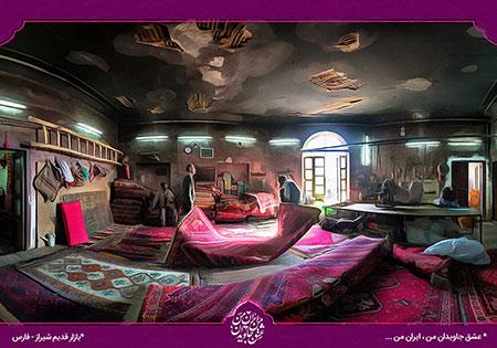 بازار قدیم شیراز