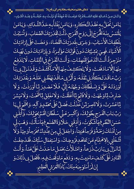 دعای هفتم صحیفه سجادیه