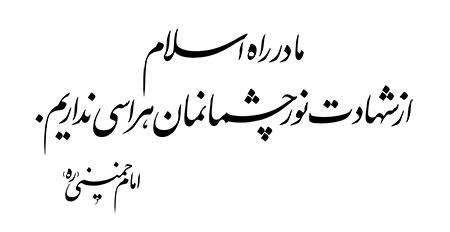 ما در راه اسلام از شهادت نور چشمانمان هراسی نداریم