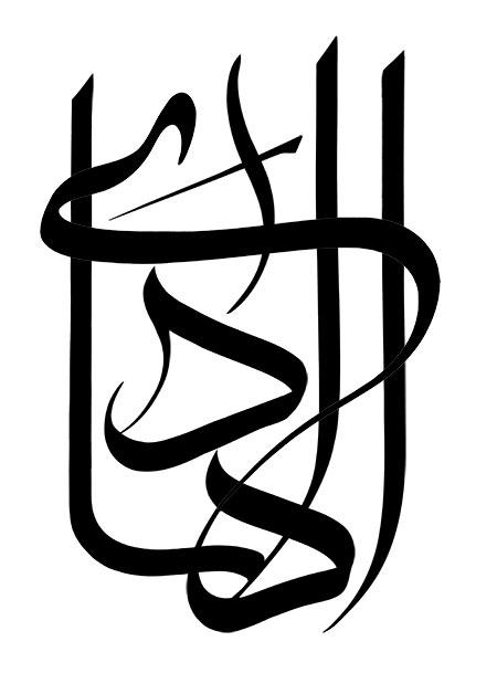 الهادی