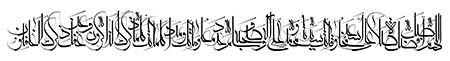 اللهم صل افضل صلاه علی اسعد مخلوقاتک سیدنا محمد و علی آله