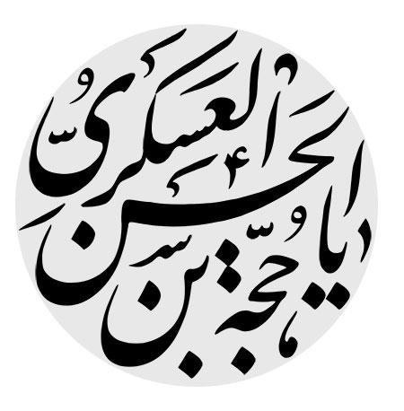 یا حجه بن الحسن العسکری