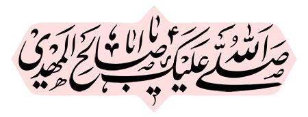 صلی الله علیک یا اباصالح المهدی