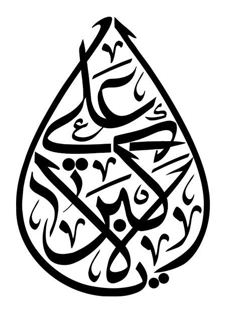 یا علی الاکبر