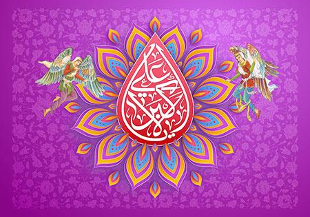 میلاد حضرت علی اکبر (ع)