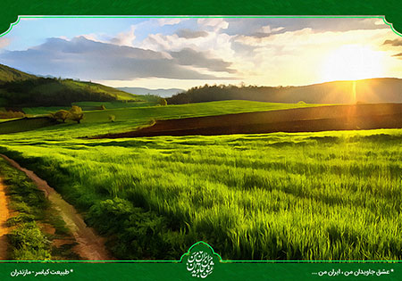 طبیعت کیاسر مازندران