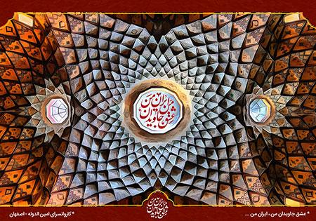 کاروانسرای امین الدوله اصفهان