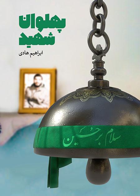 شهید ابراهیم هادی