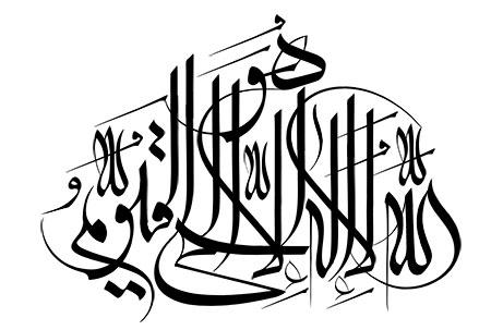 الله لا اله الا هو الحی القیوم