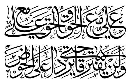 علی مع الحق و الحق مع علی و لن یفترقا حتی یردا علی الحوض