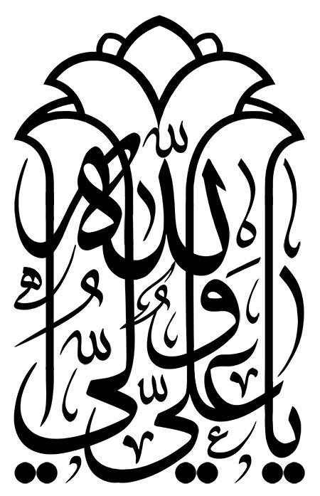 یا علی ولی الله