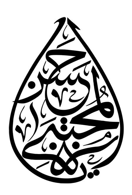 یا حسن المجتبی