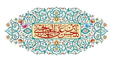 ولادت امام حسن مجتبی (ع)
