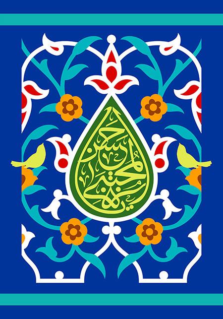 میلاد امام حسن مجتبی (ع)