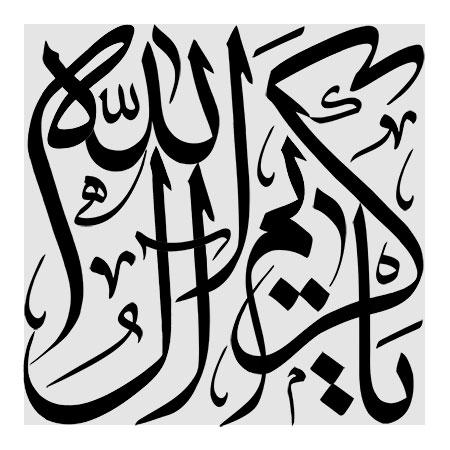 یا کریم آل الله