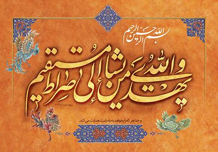 و الله یهدی من یشاء الی صراط مستقیم
