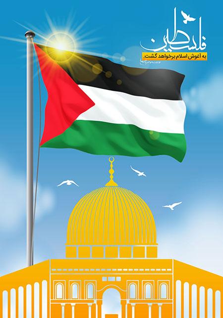 فلسطین به آغوش اسلام برخواهد گشت