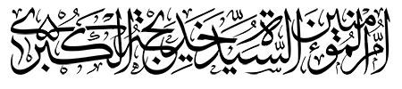 ام المؤمنین السیده خدیجه الکبری